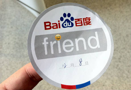 Baidu Friend